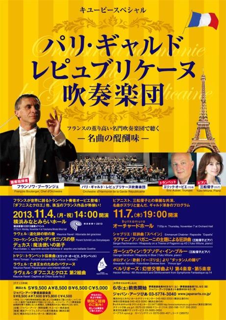 L'Orchestre d'Harmonie de la Garde Republicaine concert poster (Japan, November 2013)