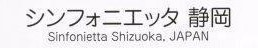 Sinfonia Shizuoka